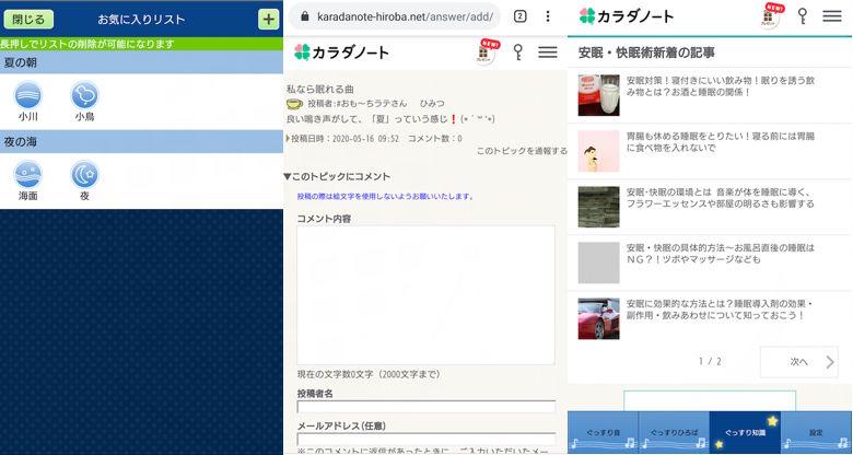 睡眠アプリ「ぐっすリン」の使用例画面