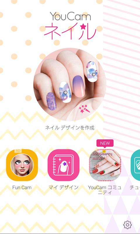 ネイルアプリ「YouCam ネイル」のトップ画面