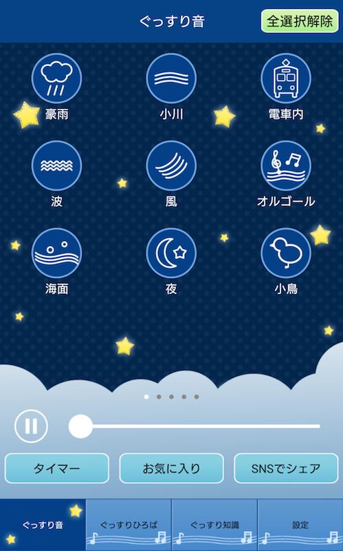 睡眠アプリ「ぐっすリン」のトップ画面
