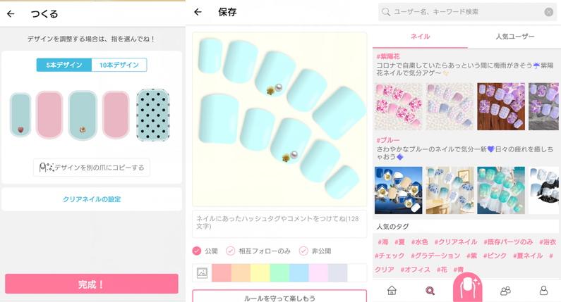 ネイルアプリ「ユアネイル」の使用例画面