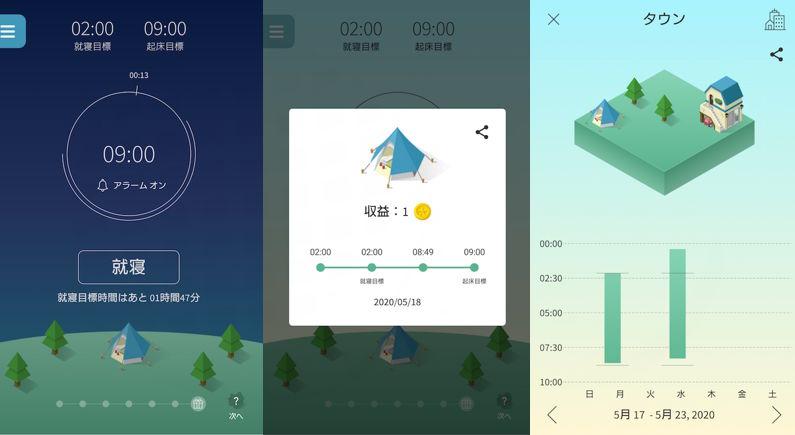 睡眠アプリ「Sleep Town」の使用例画面