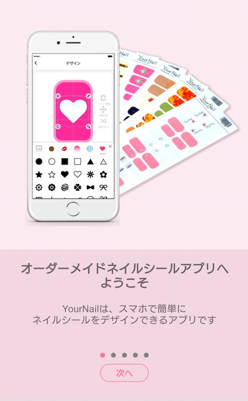 ネイルアプリ「ユアネイル」のトップ画面