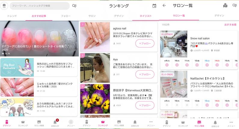 ネイルアプリ「ネイルブック」の使用例画面