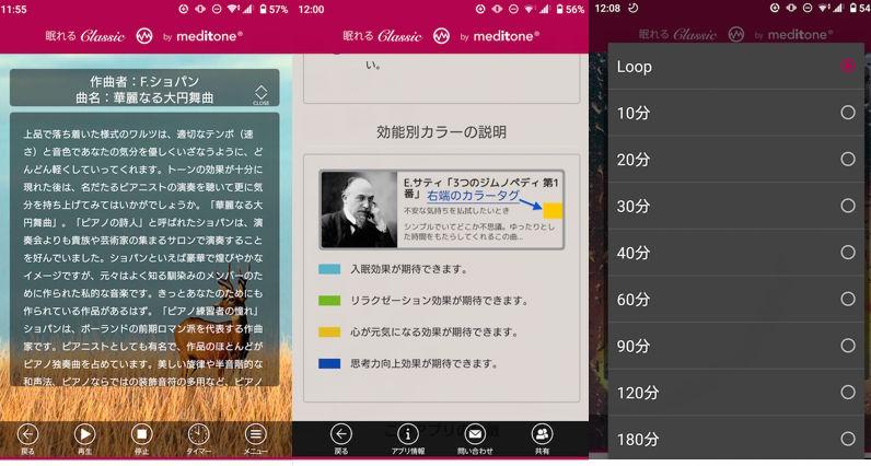 睡眠アプリ「眠れるクラシック」の使用例画面