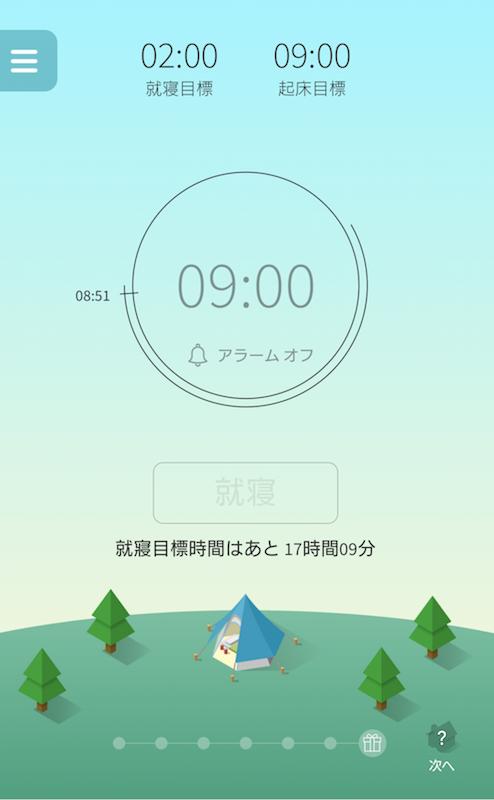 睡眠アプリ「Sleep Town」のトップ画面