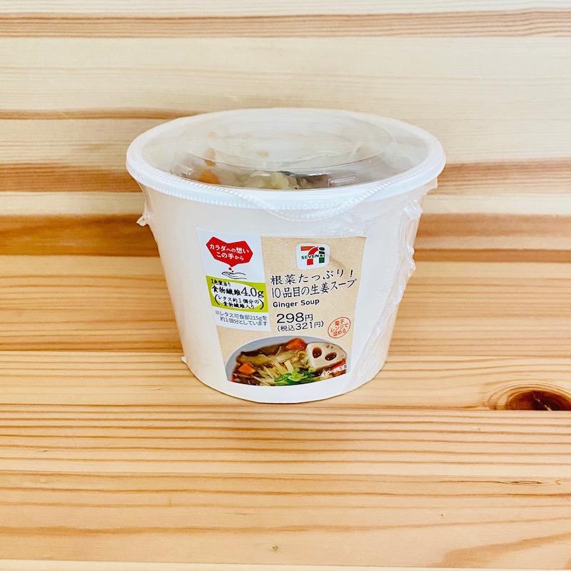 セブン−イレブンの根菜たっぷり!10品目の生姜スープ