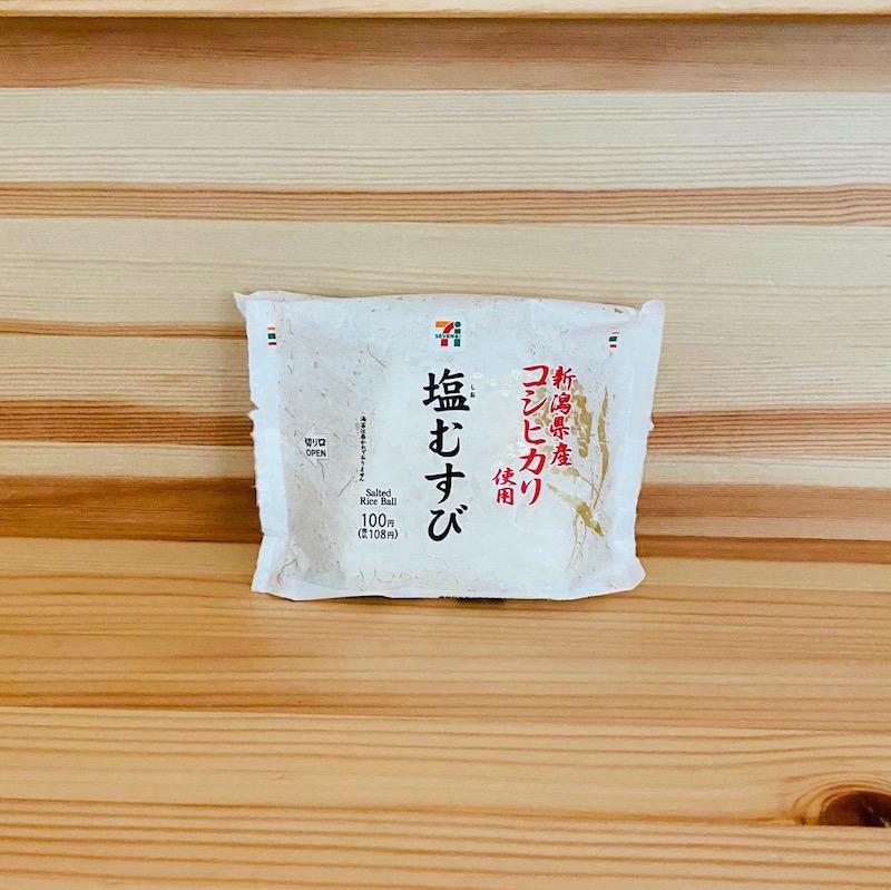セブン−イレブンの新潟県産コシヒカリおむすび 塩むすび