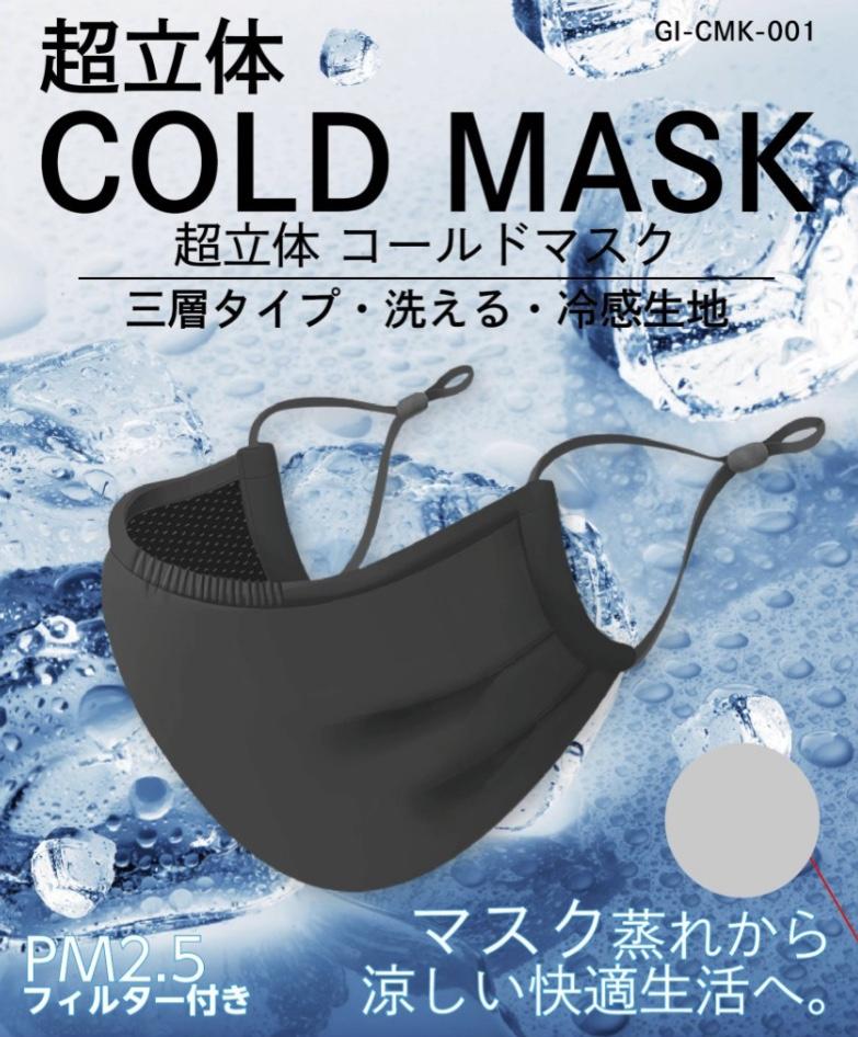 「超立体COLD MASK」