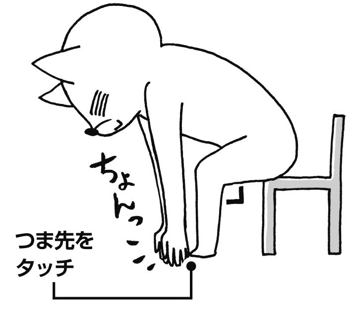 椅子に座って両手で両足のつま先に触れているイラスト