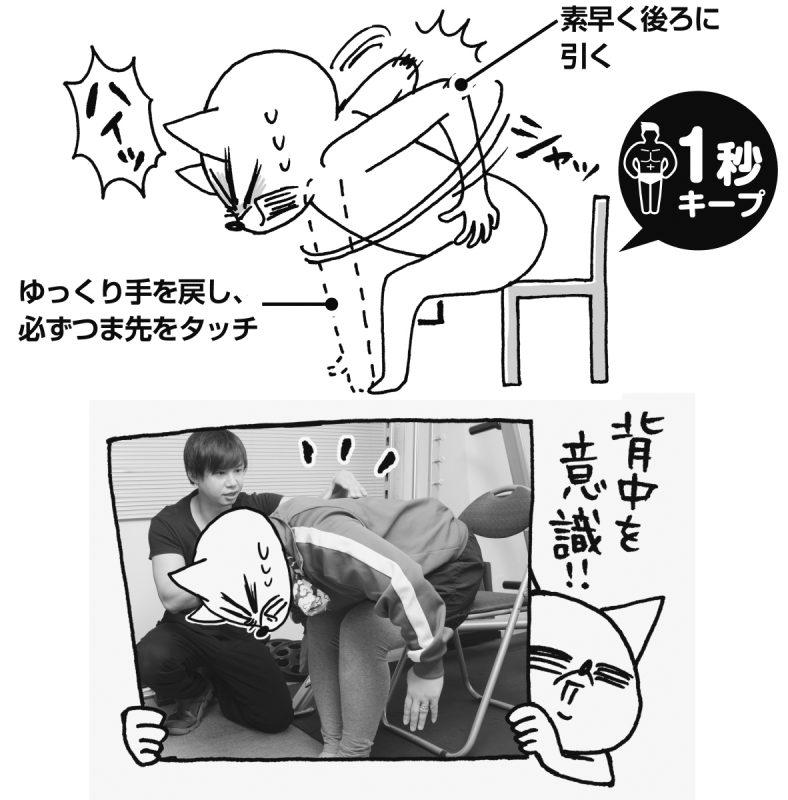 椅子に座って両腕を直角に曲げて後ろに引いているイラストと実際にやっている写真