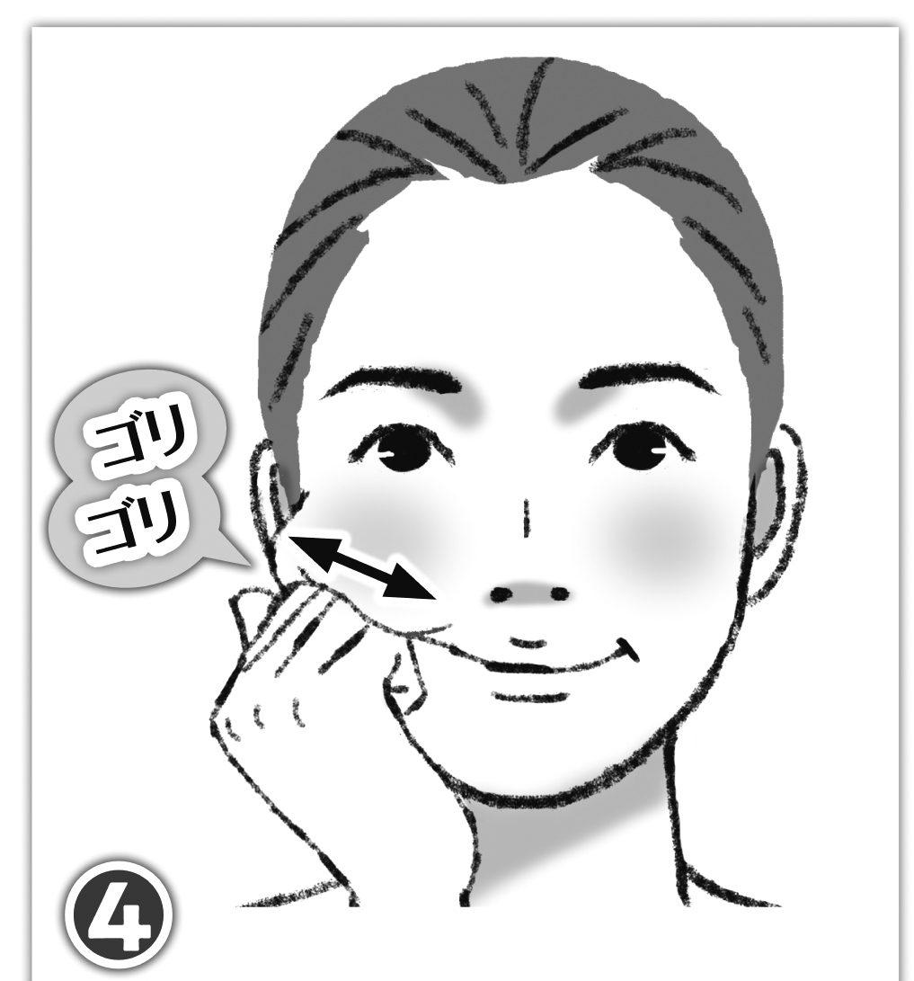 指の第二間接使って頬をマッサージしている女性のイラスト