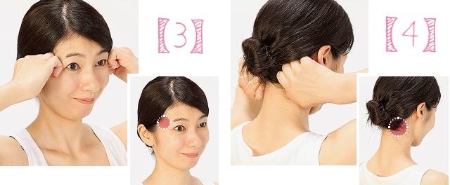 頭皮マッサージのやり方3と4