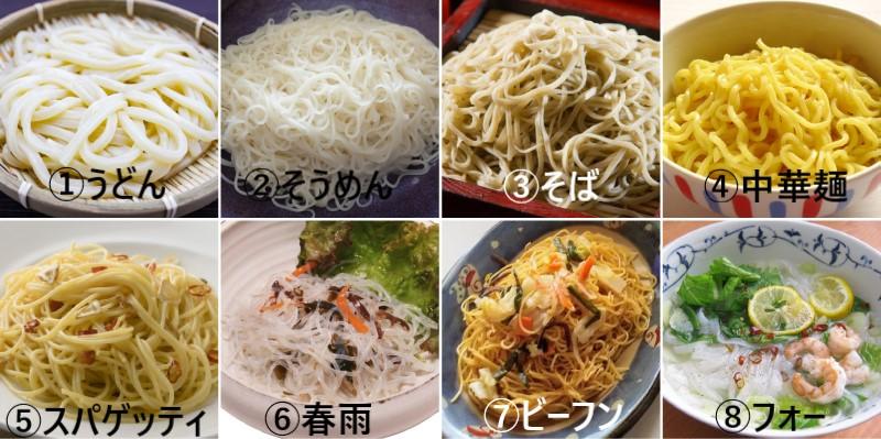 うどん、そうめん、そば、中華麺、スパゲッティ、春雨、ビーフン、フォーの画像