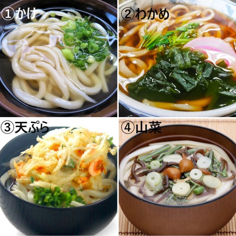 かけうどん、わかめうどん、天ぷらうどん、山菜うどんの画像