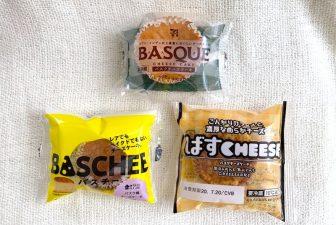 コンビニのバスクチーズケーキ食べ比べ!カロリー、糖質量、味を徹底比較