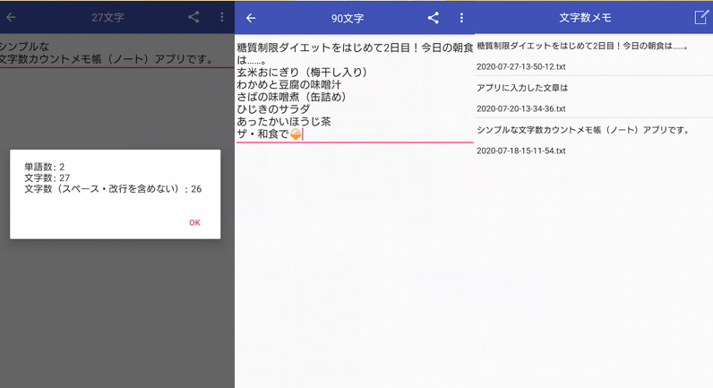 メモアプリ「文字数メモ(文字数カウント付きメモ帳)」の使用例画面