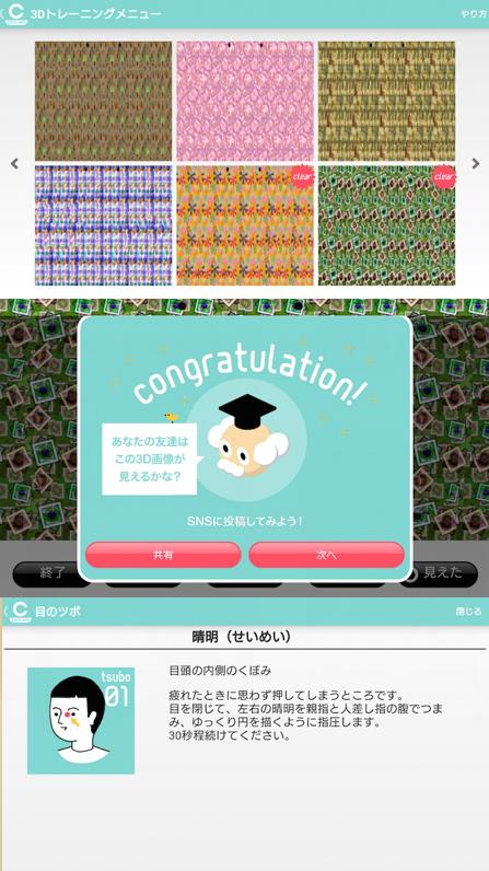 アプリ「視力ケア アイトレ3D」の使用例画面