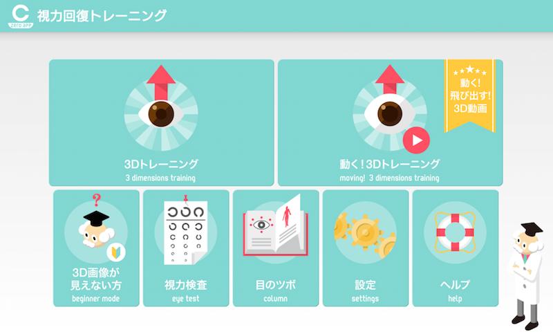 アプリ「視力ケア アイトレ3D」のトップ画面