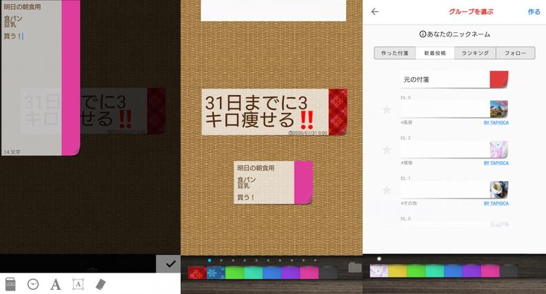 メモアプリ「付箋todoメモ帳 QuickMemo+」の使用例画面