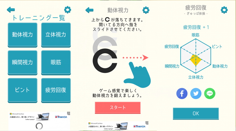 アプリ「スマホ老眼クリニック」の使用例画面