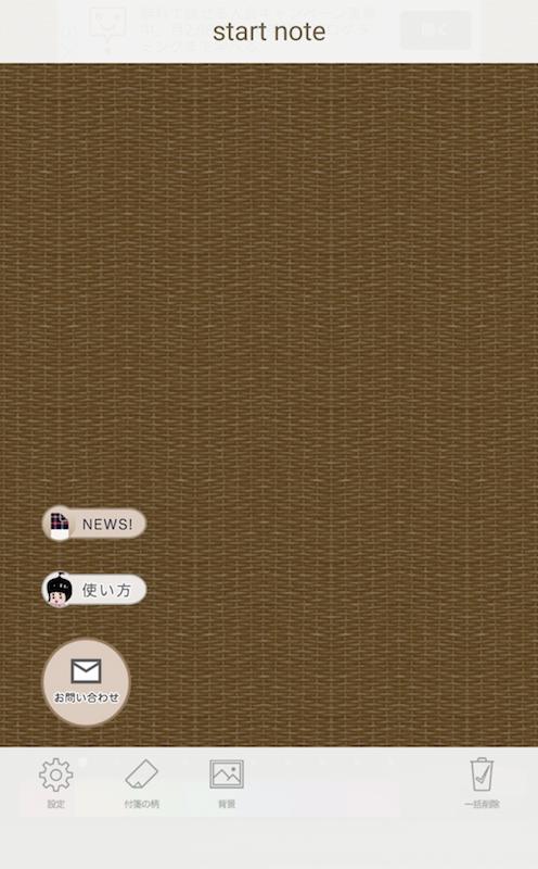 メモアプリ「付箋todoメモ帳 QuickMemo+」のトップ画面