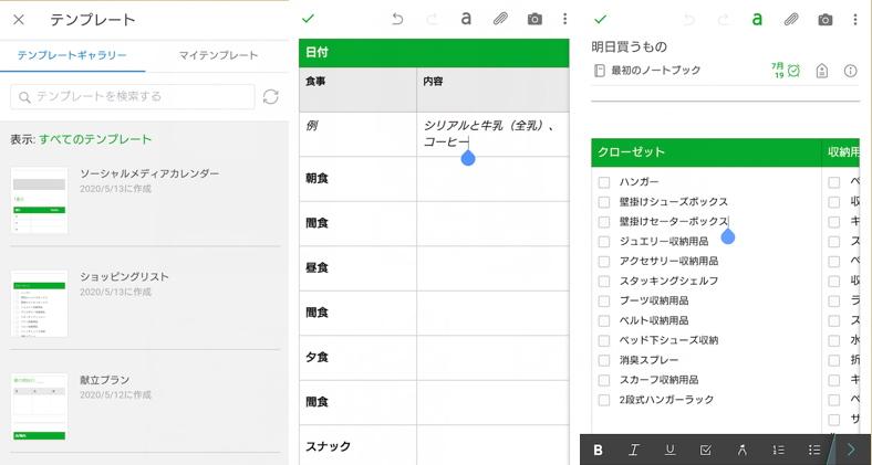 メモアプリ「Evernote」の使用例画面