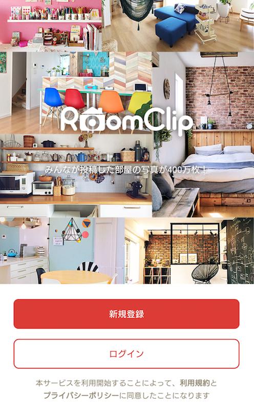 インテリアアプリ「RoomClip(ルームクリップ)」のトップ画面