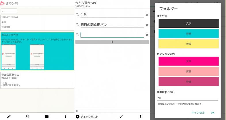 メモアプリ「colocolomemo」の使用例画面