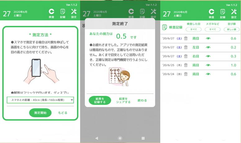 アプリ「スマホでかんたん視力検査」の使用例画面