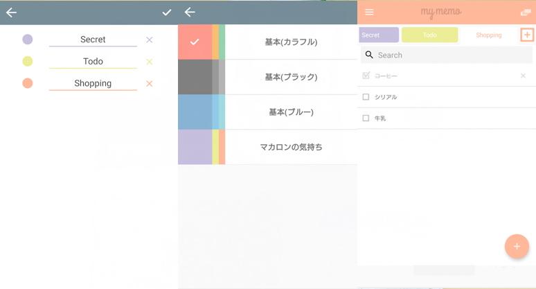 メモアプリ「Myメモ ~おしゃれなメモ帳~」の使用例画面