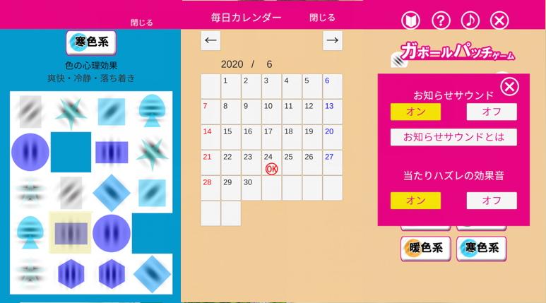アプリ「ガボールパッチゲーム」の使用例画面