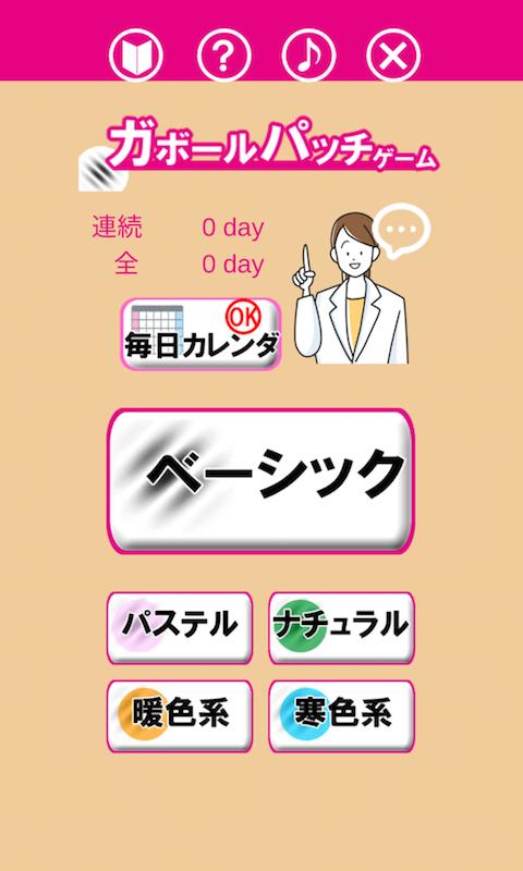 アプリ「ガボールパッチゲーム」のトップ画面