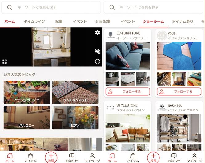 インテリアアプリ「RoomClip(ルームクリップ)」の使用例画面