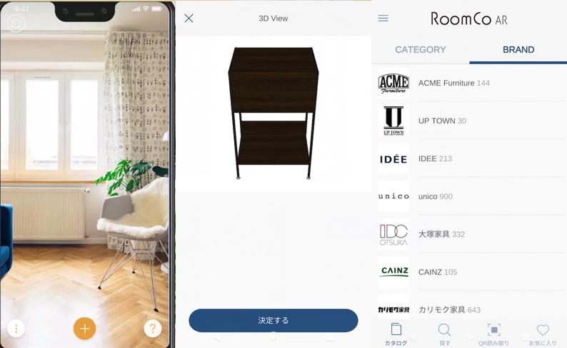 インテリアアプリ「RoomCoAR」の使用例画面