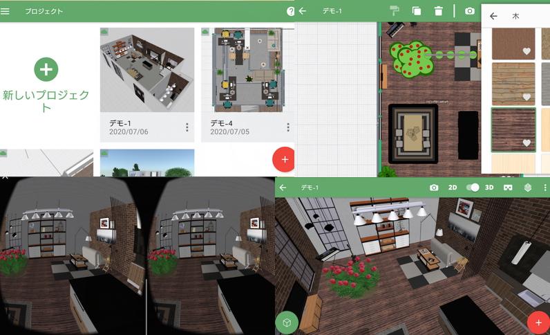 インテリアアプリ「Planner 5D- インテリアデザイン」の使用例画面
