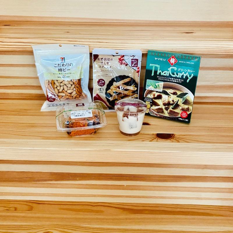 ローソンの有機栽培の干し芋スティック 80gとヤマモリのタイカレー グリーンセブンイレブンのこだわりの柿ピーとナチュラルローソンのアールグレイミルクティーゼリー(ノンカフェイン)とキャロットラペ(バルサミコ風味)