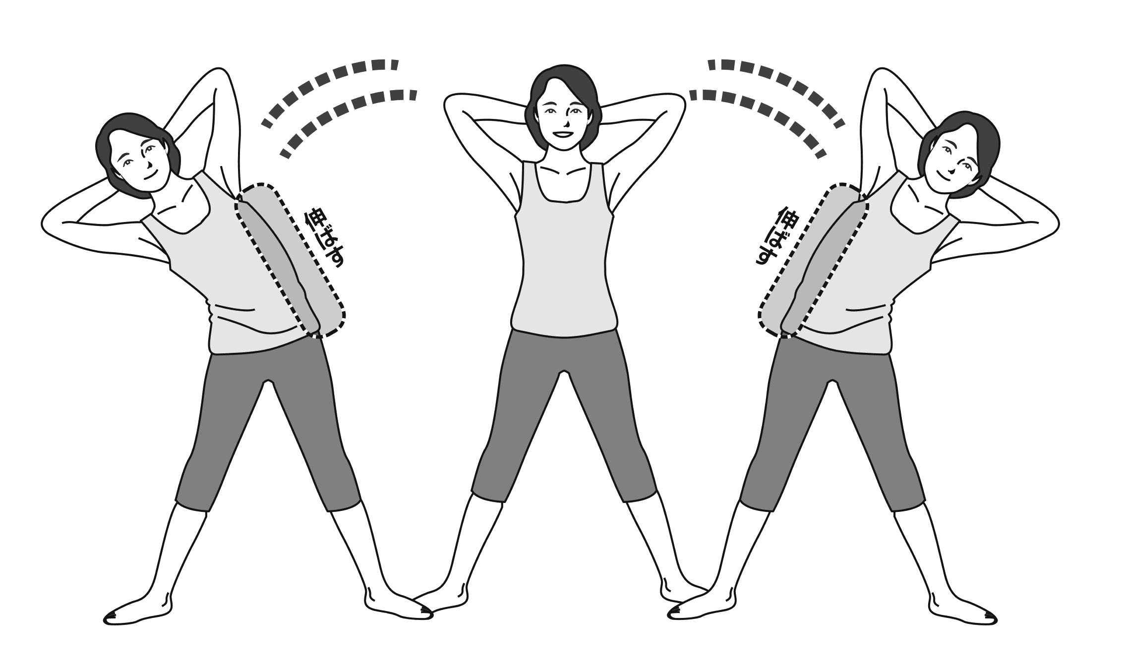 頭の後ろで手を組み、左右に体を傾けて体側を伸ばす女性のイラスト