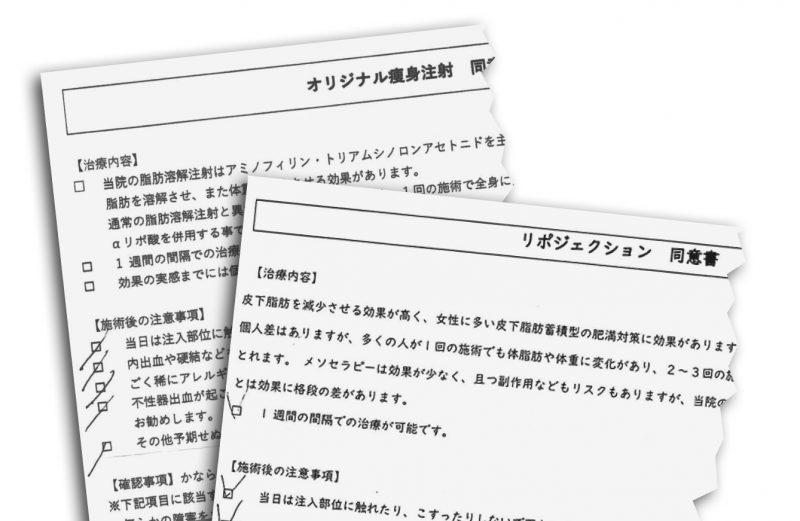 同意書のコピー