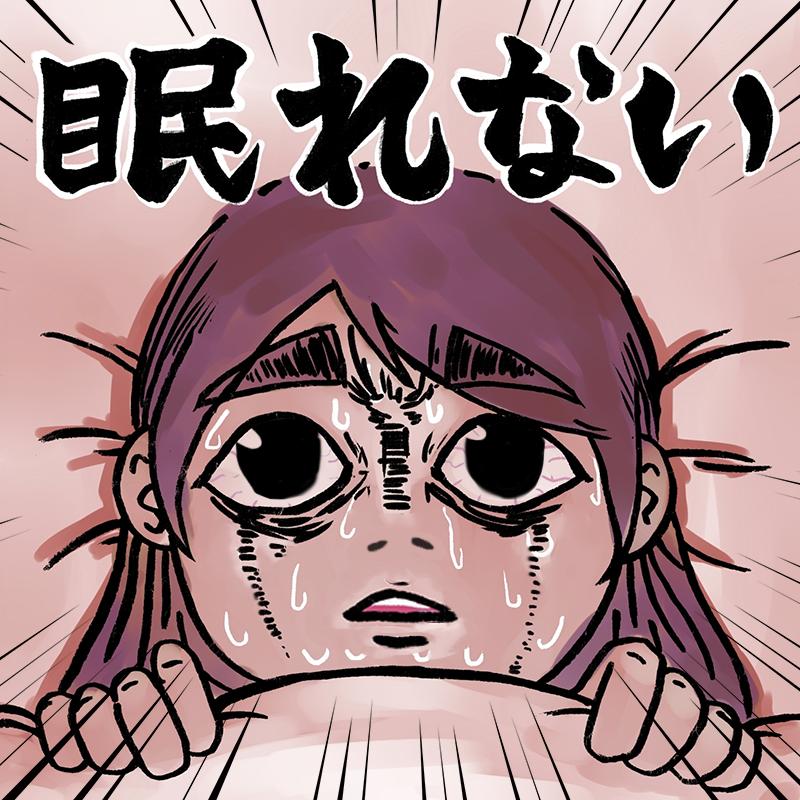 眠れない人のイメージイラスト