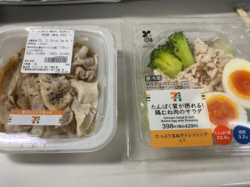 「たんぱく質が摂れる鶏むね肉サラダ」