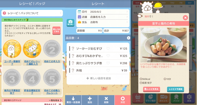 アプリ「家計簿レシーピ!」の使用例画面