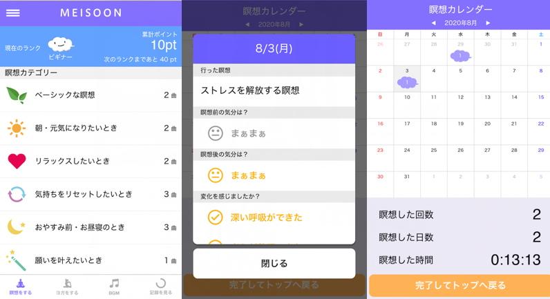 瞑想アプリ「MEISOON」の使用例画面