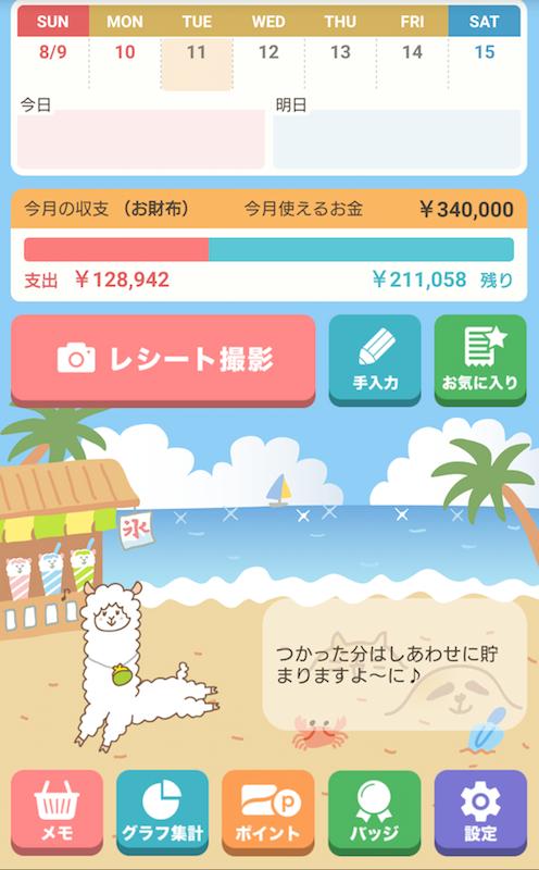 アプリ「家計簿レシーピ!」のトップ画面