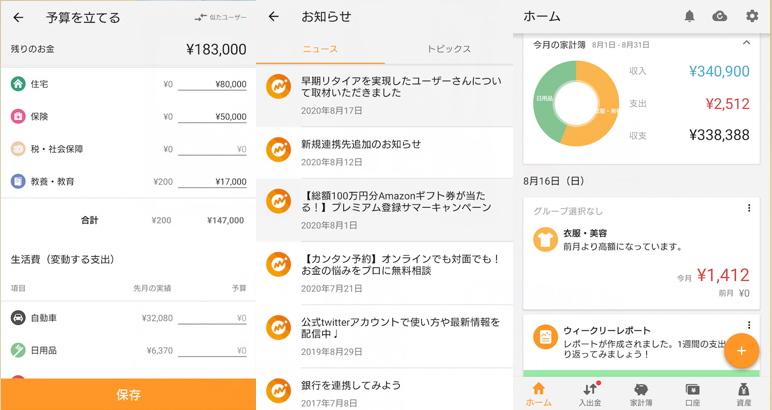アプリ「家計簿 マネーフォワード ME」の使用例画面
