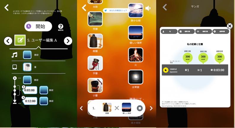 瞑想アプリ「禅音(ぜんおと)」の使用例画面