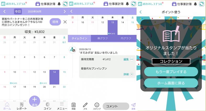 アプリ「おかねレコプラス」の使用例画面
