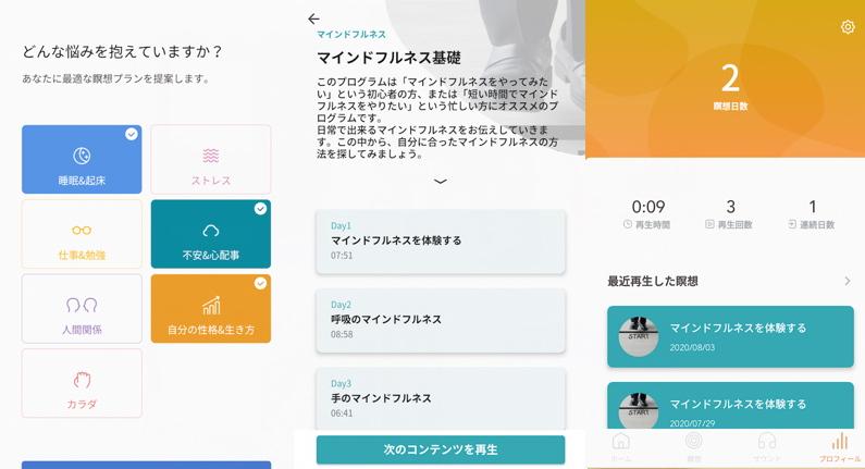瞑想アプリ「リルック―マインドフルネス瞑想と瞑想音楽アプリ」の使用例画面