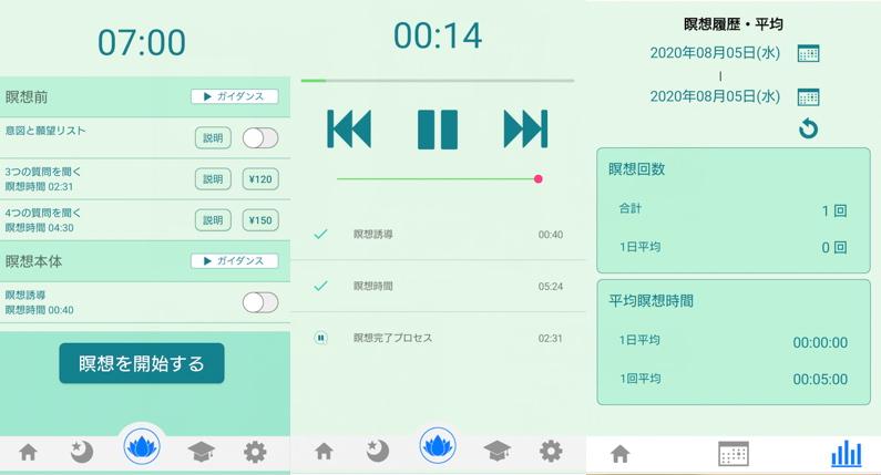 瞑想アプリ「究極の瞑想:タイマー・誘導音声・マントラ・快眠etc.」の使用例画面