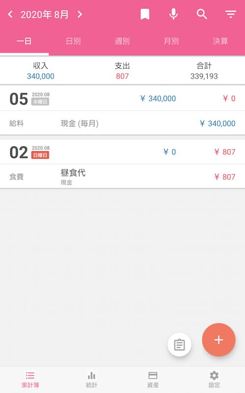 アプリ「らくな家計簿」のトップ画面