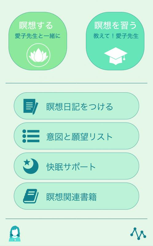 瞑想アプリ「究極の瞑想:タイマー・誘導音声・マントラ・快眠etc.」のトップ画面